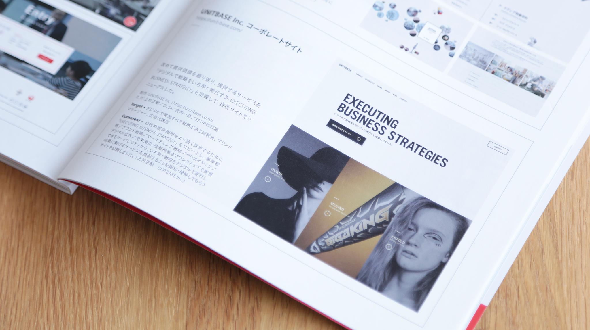 「Web Designing」2018年4月号に掲載されましたの画像