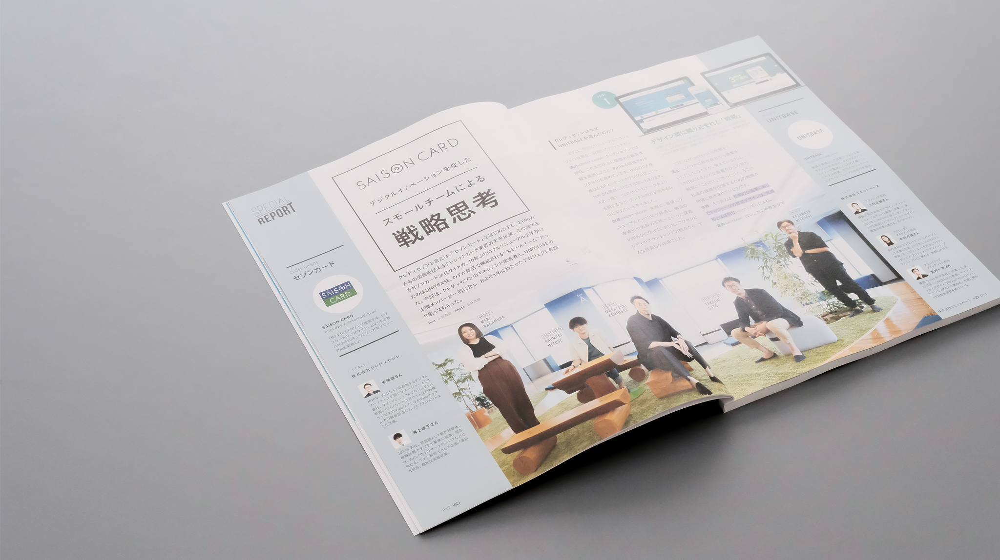Web Designing 2021年10月号に掲載されましたの画像